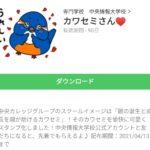 """<span class=""""title"""">【数量限定・隠し無料スタンプ】カワセミさん♥ スタンプのダウンロード方法とゲットしたあとの使いどころ</span>"""