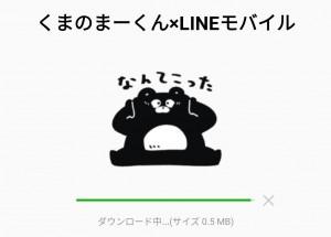 【限定無料スタンプ】くまのまーくん×LINEモバイル スタンプのダウンロード方法とゲットしたあとの使いどころ (2)