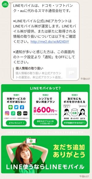 【限定無料スタンプ】くまのまーくん×LINEモバイル スタンプのダウンロード方法とゲットしたあとの使いどころ (3)