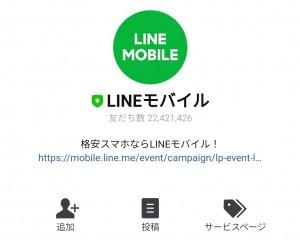【限定無料スタンプ】くまのまーくん×LINEモバイル スタンプのダウンロード方法とゲットしたあとの使いどころ (1)