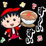 【LINE無料スタンプ速報】ちびまる子ちゃん × 出前館 スタンプ(2021年02月10日まで)