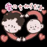 【LINE無料スタンプ速報:数量限定・隠し】つむぱぱ×Iのチカラ スタンプ(2021年04月19日まで)