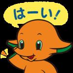 【LINE無料スタンプ速報:数量限定・隠し】サトちゃんの毎日つかえるスタンプ(2021年06月03日まで)