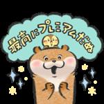 【LINE無料スタンプ速報:隠し】プレミアム!な可愛い嘘のカワウソスタンプ