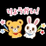 [数量限定/隠し/無料スタンプ速報] [50周年記念]ミキハウスキャラクターズ スタンプ(2021年09月07日まで)