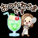 [無料スタンプ速報] 大人女子の日常 【LINEバイトの夏】 スタンプ(2021年08月04日まで)