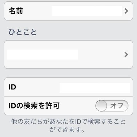 $LINEスタンプレビュー【すべすべスタンプ】-知らない人からのID検索をブロックする方法